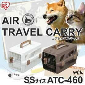 【15%OFFクーポン対象!】ペット キャリー エアトラベルキャリー ATC-460 ホワイト ブラウン 5kg未満の超小型犬 猫 ペットキャリー ペットキャリーバック おでかけ 外出 旅行 飛行機 アイリスオーヤマ