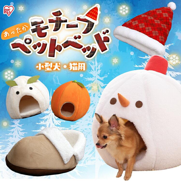 ペットベッド PBI550Y PBI480M PBJ500Y PBJ600H PBJ520B 雪うさぎ みかん 雪だるま 帽子 ムートンブーツ りんごベッド ハウス ペット 犬 猫 ネコ あったか 秋冬 冬用 ペット用 犬用 猫用 かわいい クリスマス アイリスオーヤマ あす楽