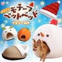 【最大350円OFFクーポン有】【 ペットベッド 猫 ベッド 】 ペットベッド 雪だるま 雪うさぎ みかん ブーツ 帽子 猫 犬…