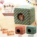 【 犬 ベッド キューブ 】 キューブハウス Mサイズ 猫 犬 ペット ベッド キューブ キューブ型 冬 ドーム ハウス おしゃれ かわいい キューブハウス ベット 猫 犬 猫用 犬用 M アイリスオーヤマ