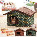 【 ペットベッド ハウス 犬 ベッド 】 ハウス Lサイズ 猫 犬 ペット ベッド 冬 ハウス おしゃれ かわいい ベット あっ…