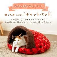 猫ネコねこキャット赤白模様寝床かわいいキャットベッドPCBK550ホワイトレッドアイリスオーヤマ