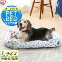 【5%OFFクーポン対象】ペット用クールソファベッド 角型 PCSB19L ホワイト/ブルー 猫 ベッド おしゃれ ひんやり 暑…