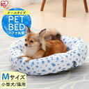 【5%OFFクーポン対象】ペット用クールソファベッド 丸型 PCSB19CM ホワイト/ブルー猫 ベッド おしゃれ ひんやり 暑…