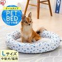 【5%OFFクーポン対象】ペット用クールソファベッド 丸型 PCSB19CL ホワイト/ブルー猫 ベッド おしゃれ ひんやり 暑…