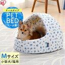 《10%OFFクーポン対象》ペット用クールドームベッド PCDB19M ホワイト/ブルー猫 ベッド ドーム おしゃれ ひんやり …