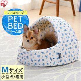 ペット用クールドームベッド PCDB19M ホワイト/ブルー猫 ベッド ドーム おしゃれ ひんやり 暑さ対策 ペットベッド 春用 夏用 室内 犬 イヌ いぬ 猫 ネコ ねこ 春夏 ペット用 白 青 アイリスオーヤマ