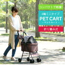 ペットカート ペットバギー ミニ 4輪 ブラック・ストライプ・ブラウン 送料無料 猫 小型犬 中型犬 ペット カート キャ…