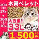 猫砂 木質ペレット 33L (20kg) ≪代金引換不可・同時注文不可≫ 送料無料 33リットル システムトイレ向け 木製 木100%…