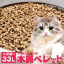 【ポイント2倍!】【最安値に挑戦!】 猫砂 システムトイレ 木質ペレット 33L (20kg) ≪代金引換不可・同時注文不可≫…