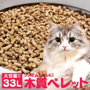 猫砂 システムトイレ 木質ペレット 33L (20kg) 【代引不可】【同時注文不可】33リットル システムトイレ向け 木製 木100% ネコ砂 ウッドペレット 猫トイレ ペレットストーブ 【TD】