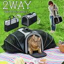 猫 キャリー ペットキャリー キャリーバッグ 2WAYアウトドアペットキャリー ブラック PC-S004 L BK猫 キャリー 送料無…