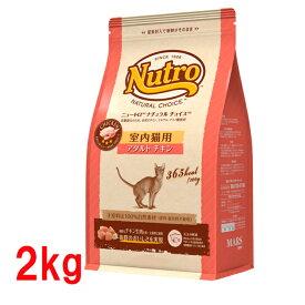 ニュートロ ナチュラルチョイス 室内猫用 アダルト チキン 2kg [正規品]nutro 成猫用 猫 フード キャットフード ドライ ペットフード インドア 室内飼い 自然素材 総合栄養食 楽天 [4562358785375]【D】