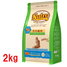 《最安値に挑戦》ニュートロ ナチュラルチョイス 室内猫用 アダルト サーモン 2kg [正規品]nutro 成猫用 猫 フード キャットフード ドライ ペットフード インドア 室内飼い 自然素材 総合栄養食 楽天 [4562358785498]【D】