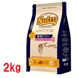 ニュートロ ナチュラルチョイス 穀物フリー アダルト ダック 2kg [正規品]nutro 成猫用 猫 フード キャットフード ドライ ペットフード グレインフリー 穀物不使用 アレルギーに配慮 総合栄養食[4562358785641]【D】