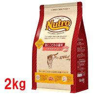 《2個購入で500円OFF!》ニュートロナチュラルチョイス2kg各種nutro猫フードキャットフードドライペットフードアレルギーに配慮総合栄養食【D】あす楽