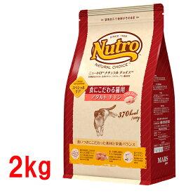 ニュートロ ナチュラルチョイス 食にこだわる猫用 アダルト チキン 2kg nutro 成猫用 猫 フード キャットフード ドライ ペットフード スペシャルケア おいしさ 厳選素材 自然素材 [4562358785672]【D】