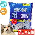 猫砂紙の猫砂7L×6袋セット送料無料ネコねこ燃えるゴミ消臭固まる燃やせる流せるトイレ砂]アイリスオーヤマキャットランド