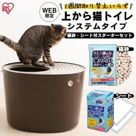 上からシステム猫トイレスターターセット システムトイレ用 1週間におわない 消臭シート 脱臭シート 猫トイレ ネコトイレ 猫用トイレ 猫用 フタつき 消臭サンド 猫砂 アイリスオーヤマ