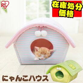 【在庫処分】にゃんこハウス P-NHS460 Mサイズ ピンク ライトグリーン キャットハウス にゃんこハウス 猫 ベッド ねこ ハウス クッション アイリスオーヤマ キャットランド 楽天
