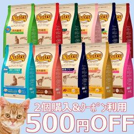 【エントリーでポイント2倍!】《2個購入で500円OFF!》ニュートロ ナチュラルチョイス 2kg 各種nutro 猫 フード キャットフード ドライ ペットフード アレルギーに配慮 総合栄養食【D】 あす楽