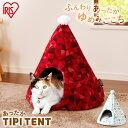 猫 ベッド ペットティピーテント PTTK450 ホワイト レッド猫 ペット ベッド 冬 かわいい おしゃれ 可愛い あったか ベ…