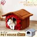 猫 ベッド ペットハウス PHK460 Sサイズ ホワイト レッド猫 ペット ベッド 冬 かわいい おしゃれ 可愛い あったか ベッド グッズ あったかグッズ ペットベッド 猫 犬 猫用 犬用 アイリスオーヤマ あす楽