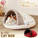 猫 ベッド キャットベッド PCBK550 ホワイト レッド猫 ペット ベッド ドーム 冬 かわいい おしゃれ 可愛い あったか …