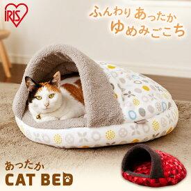\在庫処分!/猫 ベッド キャットベッド PCBK550 ホワイト レッド猫 ペット ベッド ドーム 冬 かわいい おしゃれ 可愛い あったか ベッド グッズ あったかグッズ ペットベッド 猫 猫用 アイリスオーヤマ