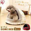 猫 ベッド ドームベッド PBDK410 Sサイズ ホワイト レッド猫 ペット ベッド ドーム 冬 かわいい おしゃれ 可愛い あったか ベッド グッズ あったかグッズ ペットベッド 猫 犬 猫用 犬用 あす楽
