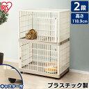 【あす楽】猫 ケージ 2段 プラスチック製 プラケージ 812 送料無料 キャットケージ ペットケージ ゲージ ハウス 多段 …