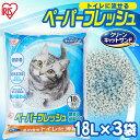 ☆レビュー記入でもう1袋!15日迄☆【3個セット】 猫砂 紙 固まる 流せる 再生パルプ 飛び散りにくい ペレットタイプ …