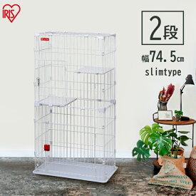 【150円offクーポン対象】猫 ケージ 2段 スリムキャットケージ PSCC-752 ホワイト ペットケージ キャットゲージ cage スリムタイプ コンパクト 多段 留守番 保護 シンプル