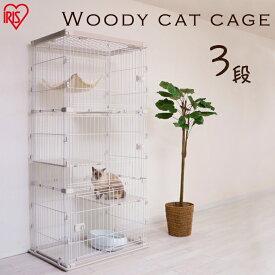 猫 ケージ 3段 ウッディキャットケージ3段 PWCR-963 全2色木製風 ハンモック付き ペットケージ キャットゲージ 多段 留守番 保護 脱走防止 スライド扉 シンプル