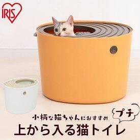 猫 トイレ 上から猫トイレ プチ PUNT430 猫 トイレ 本体 上から入る ネコトイレ 固まる猫砂用 散らかりにくい 飛び散り防止 ボックストイレ スコップ付き シンプル おしゃれ アイリスオーヤマ