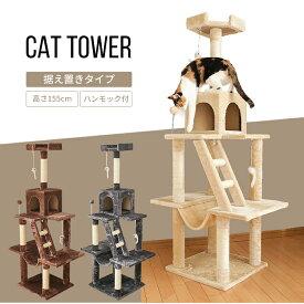 キャットタワー 据え置き ハンモック 付 (高さ155cm) キャットタワー 据え置き スリム ハンモック 爪とぎ おしゃれ 省スペース 猫タワー 猫 おもちゃ タワー 猫 ねこ 爪みがき ベージュ ブラウン グレー 【D】