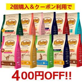 《2個購入で400円OFF!》ニュートロ ナチュラルチョイス 2kg 各種nutro 猫 フード キャットフード ドライ ペットフード アレルギーに配慮 総合栄養食【D】
