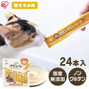 【先着200名様!】猫 おやつ 無添加 国産 ねこ用 ナピューレ 鶏ささみ24本 P-NNS24 猫 ねこ ネコ キャット cat CAT Ca…