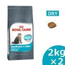 【あす楽】ロイヤルカナン 猫 FCN ユリナリー ケア 2kg×2個セット ≪正規品≫ 健康な尿を維持したい成猫用 アダルト …