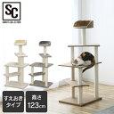 《最安値に挑戦中!》猫 おもちゃ キャットタワー コンパクト 据え置き 子猫 CCCT-4355Sベージュ ブラウン グレー 猫…