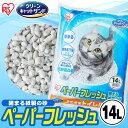 【4個セット】 猫砂 紙 固まる 流せる 再生パルプ 飛び散りにくい ペレットタイプ ネコ砂 14L×4 ペーパーフレッシュ …