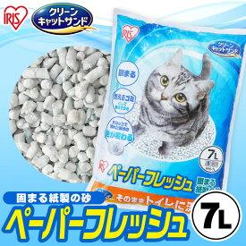 【4個セット】 猫砂 紙 固まる 流せる 再生パルプ 飛び散りにくい ペレットタイプ ネコ砂 7L×4 ペーパーフレッシュ PFC-7L アイリスオーヤマ