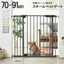 スチールゲート ペットゲート 拡張フレーム付き ホワイト 88-782 ゲート ペット 犬 いぬ 送料無料 セーフティゲート …