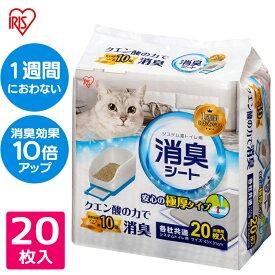 システム猫トイレ用脱臭シート クエン酸入り TIH-20C 20枚 システムトイレ用1週間におわない消臭シート 脱臭シート 猫トイレ ネコトイレ 猫用トイレ アイリスオーヤマ