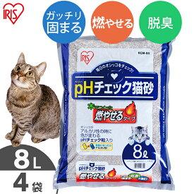 猫砂 pHチェック猫砂 燃やせるタイプ 8L×4袋セット KCM-80 ねこ砂 ネコ砂 木の猫砂 まとめ買い ネコトイレ 猫トイレ トイレ砂 トイレタリー トイレ用品 ペーハー