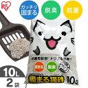 ☆最安値に挑戦☆猫砂 ベントナイト 固まる猫砂 10L×2袋セット PKFAG-100 10リットル 2個 まとめ買い ねこ砂 ネコ砂 …