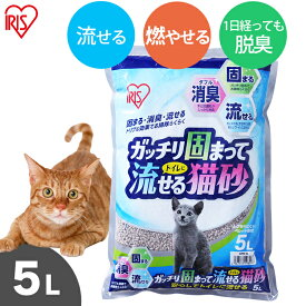 猫砂 ガッチリ固まってトイレに流せる猫砂 5L GTN-5L 5リットル ベントナイト 木材 お試し 1袋 1個 ねこ砂 ネコ砂 固まる 流せる ペレット形状 猫トイレ トイレ砂 トイレ用品 消耗品