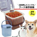 密閉 フードストッカー 3kgタイプ MY-3 ペット用品 ドッグ 保存容器 ドライフード キャット 犬 猫 フード ストッカー …