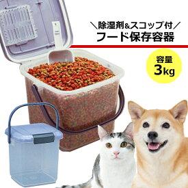 密閉 フードストッカー 3kgタイプ MY-3 ペット用品 ドッグ 保存容器 ドライフード キャット 犬 猫 フード ストッカー ペット フードコンテナ エサ入れ ケース ペットフード 餌 保存 アイリスオーヤマ 除湿剤 乾燥剤 キャットランド