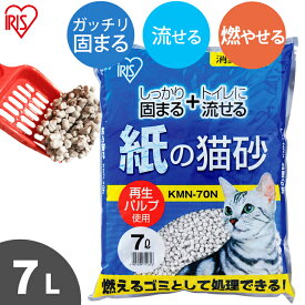 猫砂 紙 紙の猫砂 7L KMN-70N7リットル お試し 1袋 1個 紙製 ねこ砂 ネコ砂 消臭 軽い 粉立ちが少ない 固まる 燃やせる トイレに流せる 猫トイレ トイレ砂 トイレ用品 消耗品 キャットランド 楽天